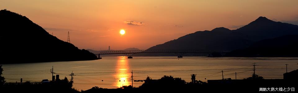 周防大島大橋と夕日