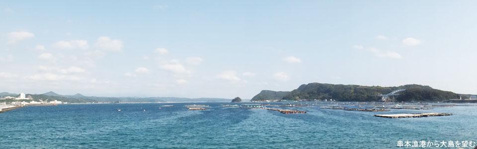 串本漁港から大島を望む