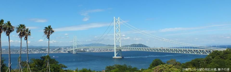 汐鳴門山から望む明石大橋、舞子の浦